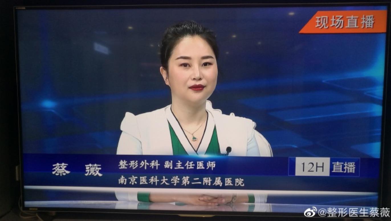 蔡薇教授受邀参加新华网络电视《新华大健康》节目直播