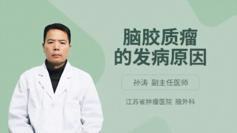 脑胶质瘤的发病原因