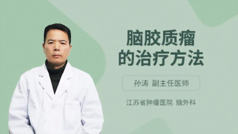 脑胶质瘤的治疗方法