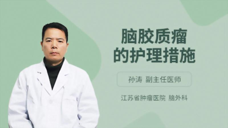 脑胶质瘤的护理措施