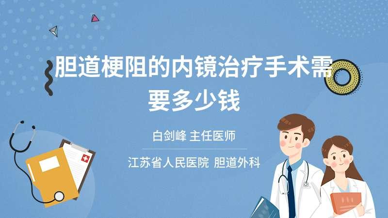 胆道梗阻的内镜治疗手术需要多少钱