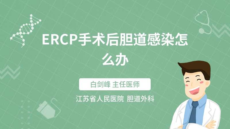ERCP手術后膽道感染怎么辦