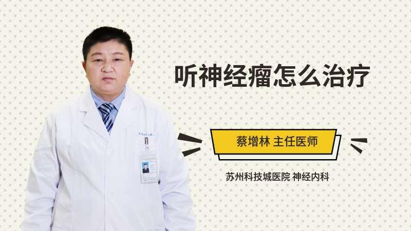 听神经瘤怎么治疗