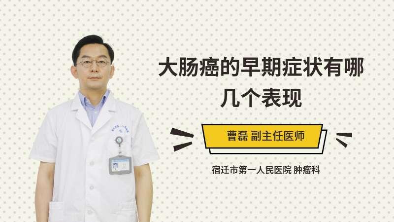 大肠癌的早期症状有哪几个表现