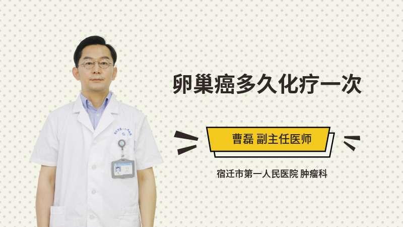 卵巢癌多久化疗一次