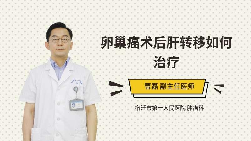 卵巢癌术后肝转移如何治疗