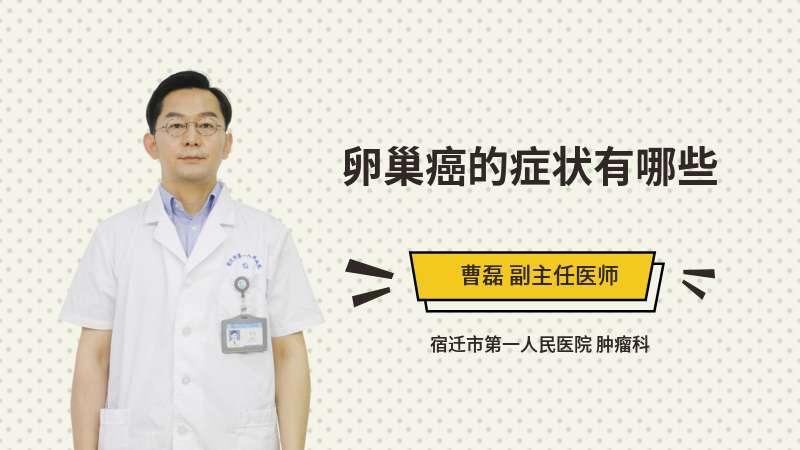 卵巢癌的症状有哪些