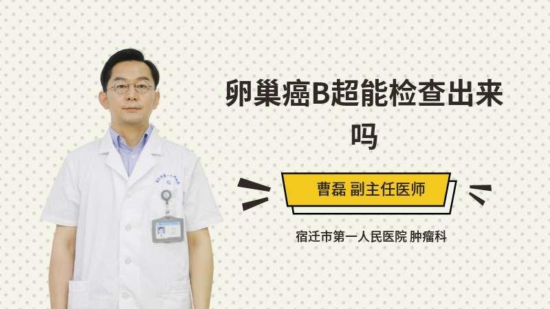 卵巢癌B超能检查出来吗
