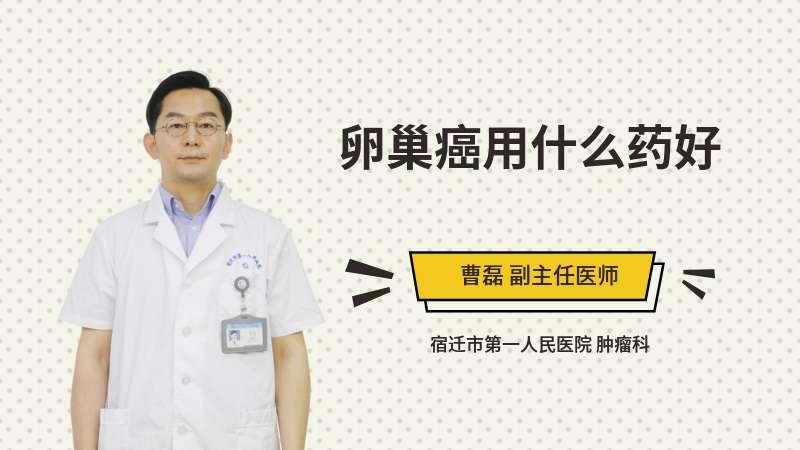 卵巢癌用什么药好
