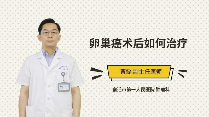 卵巢癌术后如何治疗