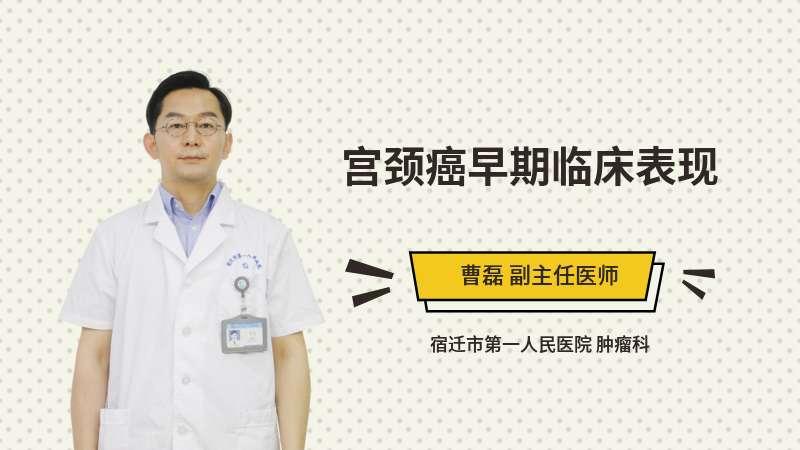 宫颈癌早期临床表现