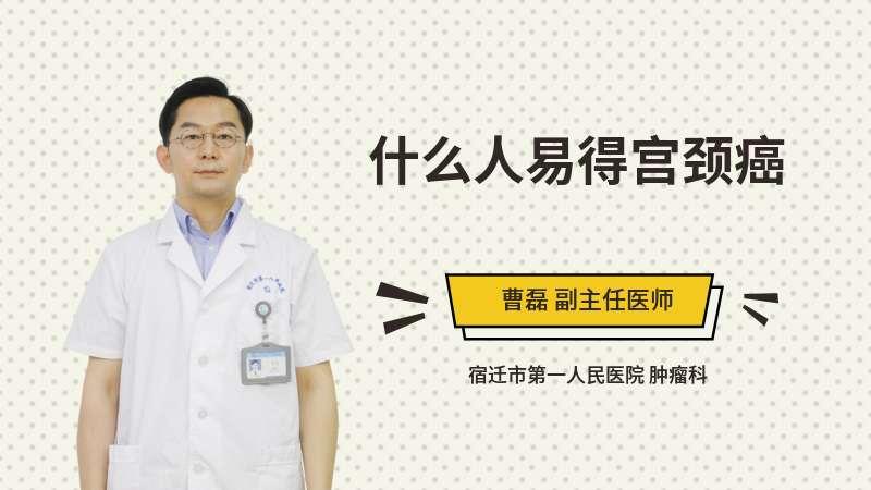 什么人易得宫颈癌