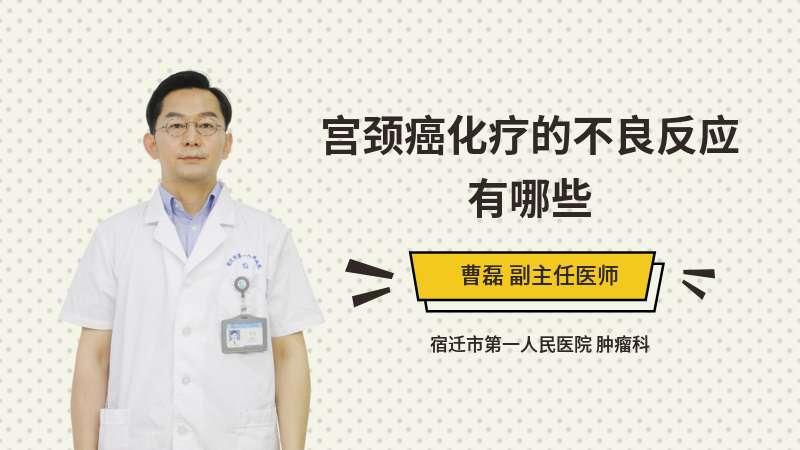 宫颈癌化疗的不良反应有哪些