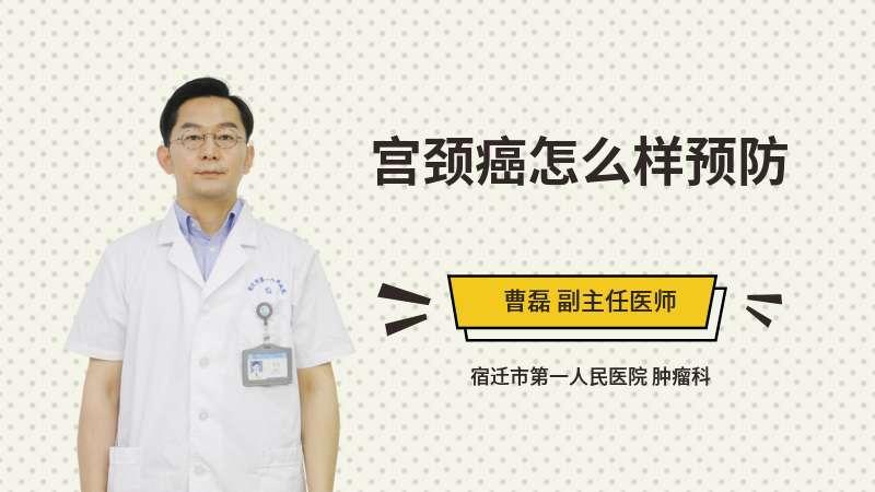 宫颈癌怎么样预防