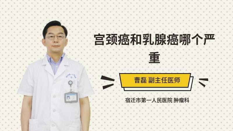 宫颈癌和乳腺癌哪个严重