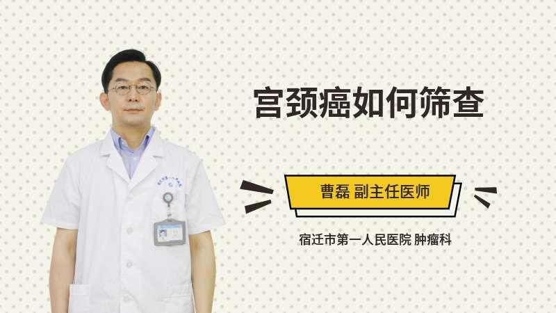宫颈癌如何筛查