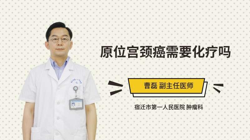 原位宫颈癌需要化疗吗