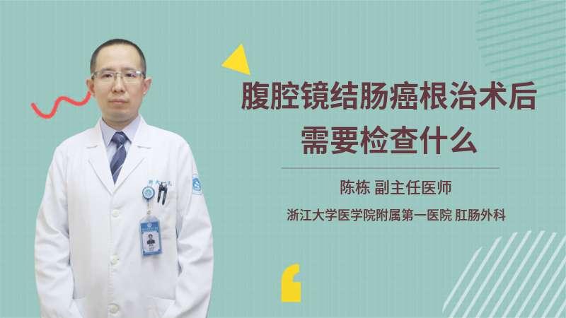 腹腔镜结肠癌根治术后需要检查什么