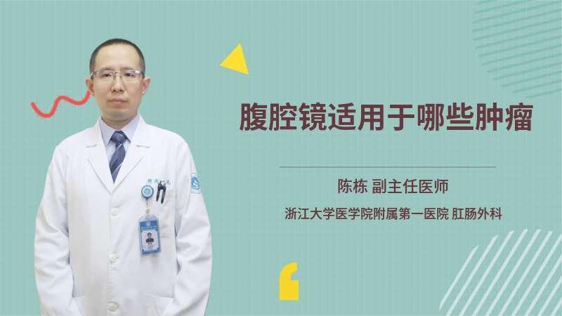 腹腔镜适用于哪些肿瘤
