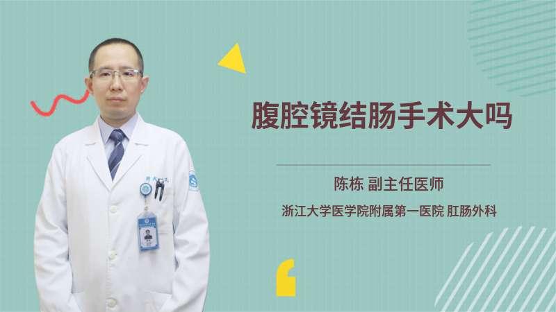 腹腔镜结肠手术大吗