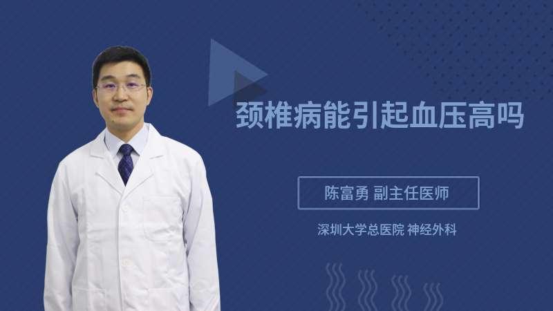 颈椎病能引起血压高吗