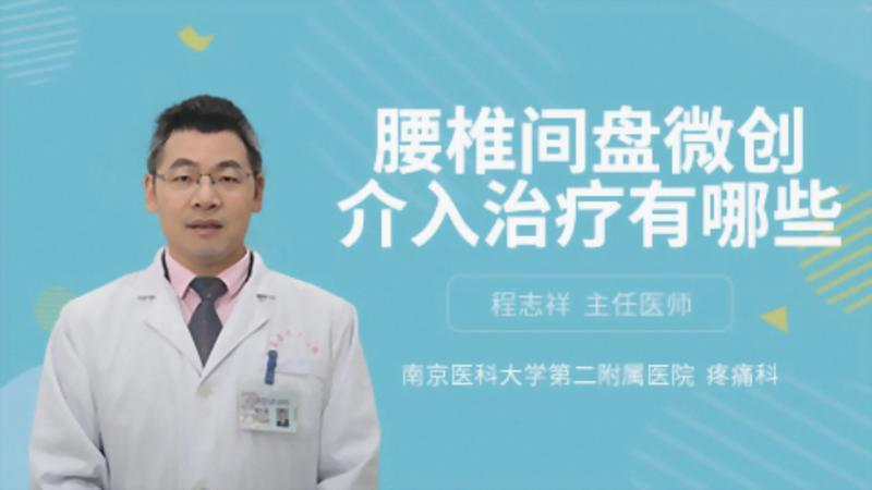 腰椎间盘微创介入治疗有哪些