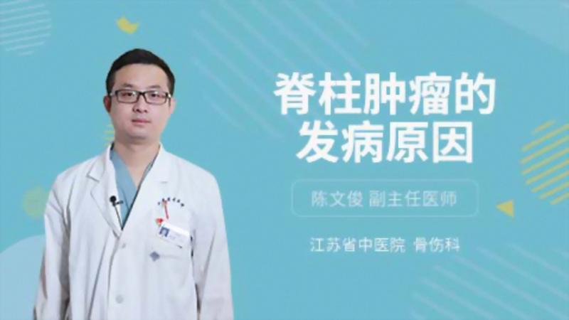 脊柱肿瘤的发病原因