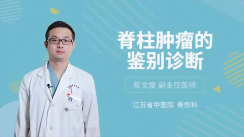脊柱肿瘤的鉴别诊断