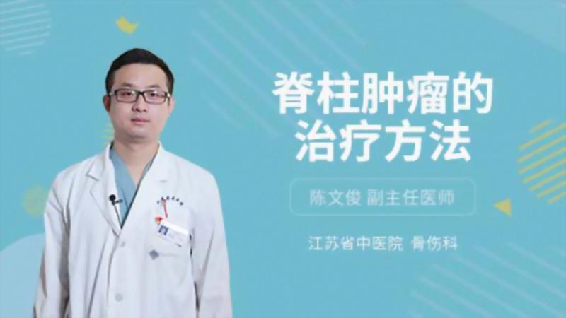 脊柱肿瘤的治疗方法