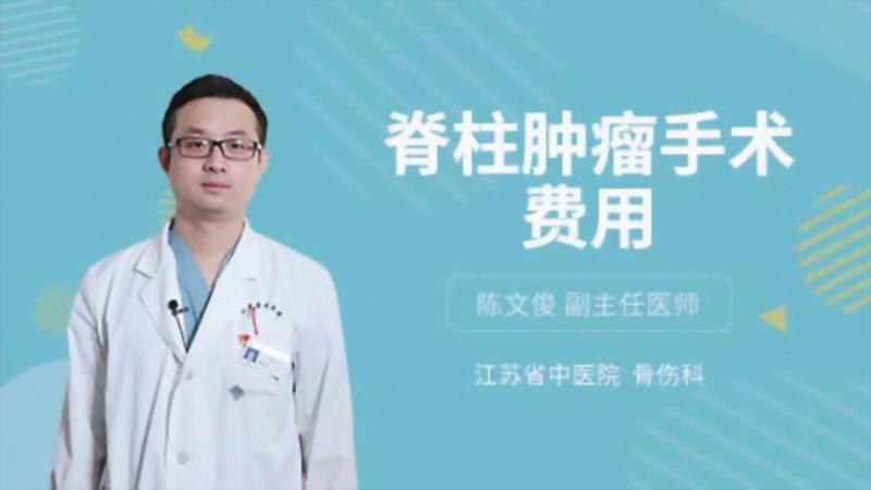脊柱肿瘤手术费用
