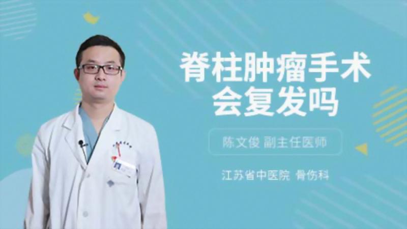 脊柱肿瘤手术会复发吗