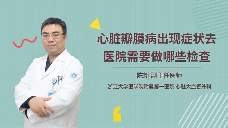 心脏瓣膜病出现症状去医院需要做哪些检查