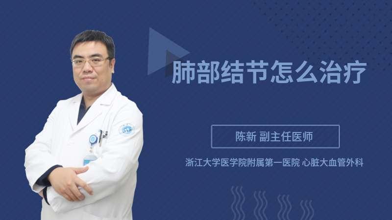 肺部结节怎么治疗
