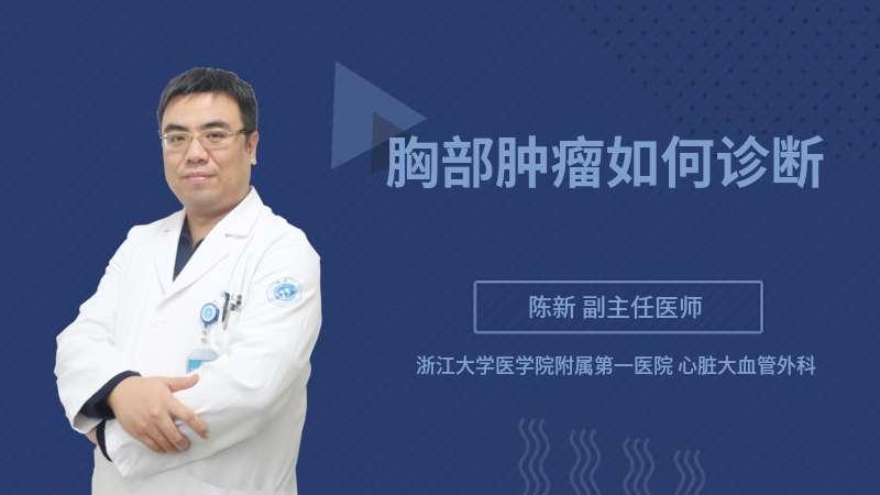 胸部肿瘤如何诊断