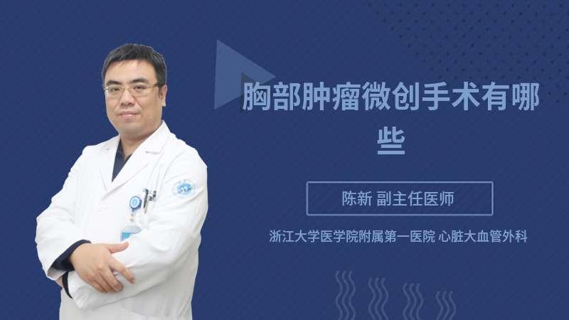 胸部肿瘤微创手术有哪些