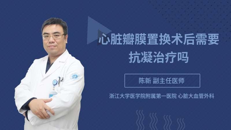 心脏瓣膜置换术后需要抗凝治疗吗