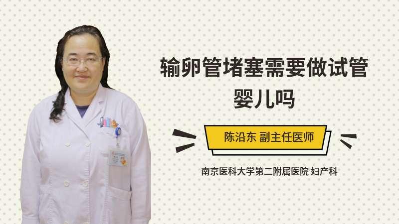 输卵管堵塞需要做试管婴儿吗