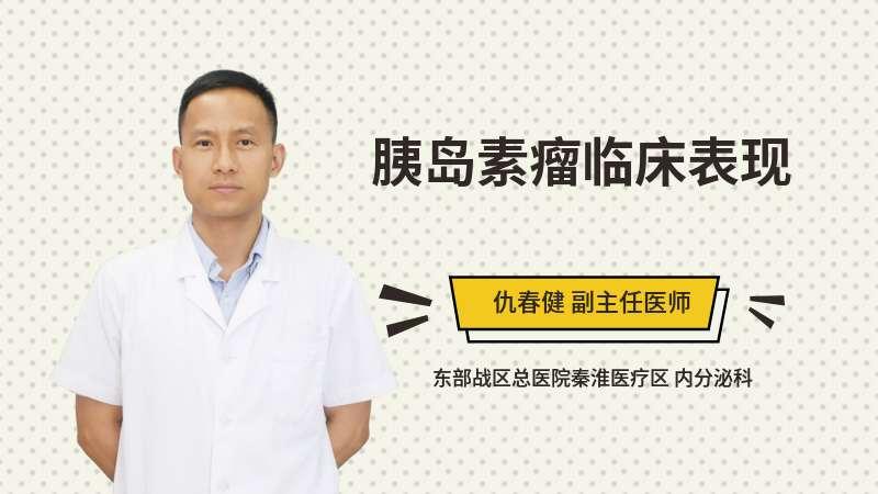 胰岛素瘤临床表现