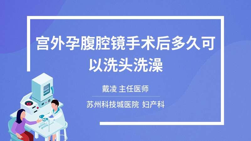 宫外孕腹腔镜手术后多久可以洗头洗澡