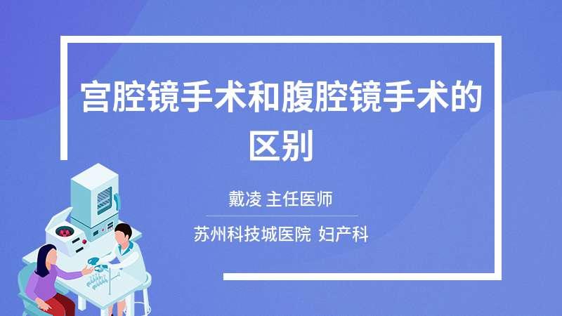 宫腔镜手术和腹腔镜手术的区别