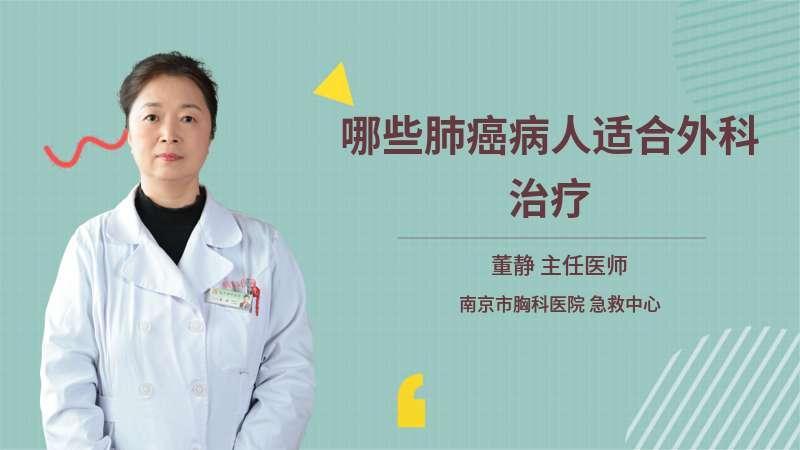 哪些肺癌病人适合外科治疗