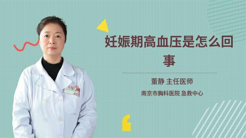 妊娠期高血压是怎么回事