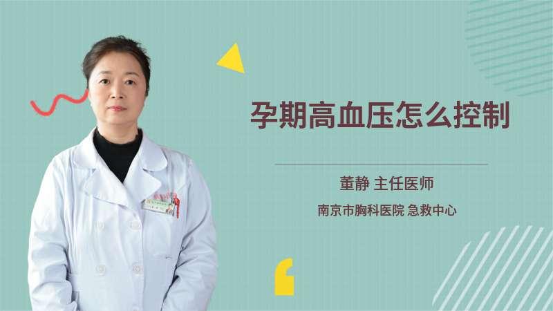 孕期高血压怎么控制