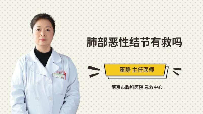 肺部恶性结节有救吗