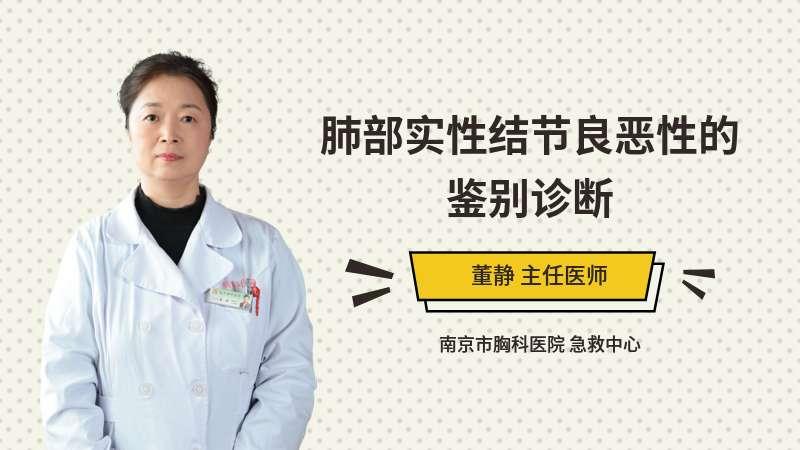 肺部实性结节良恶性的鉴别诊断