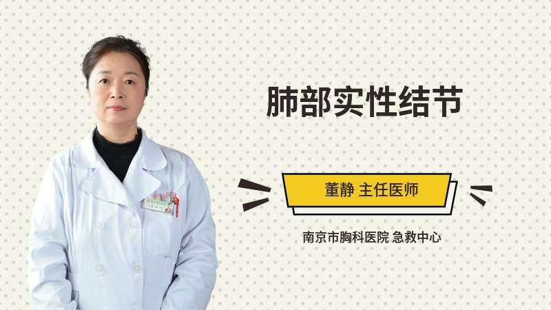 肺部实性结节