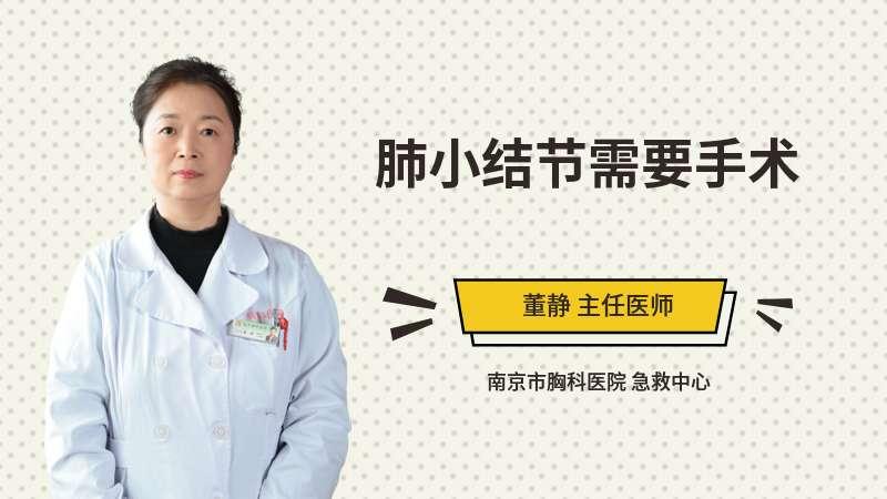 肺小结节需要手术