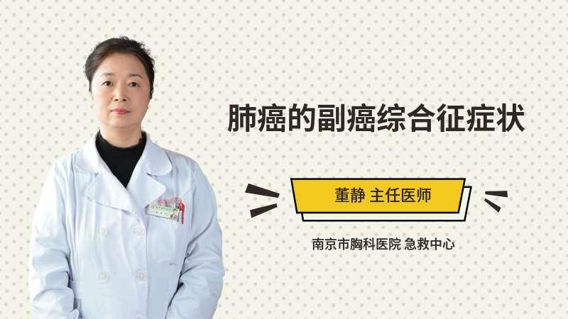 肺癌的副癌综合征症状