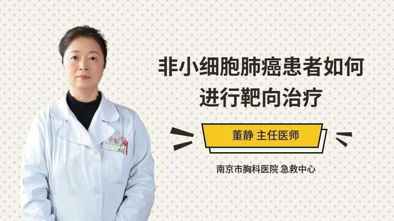 非小细胞肺癌患者如何进行靶向治疗