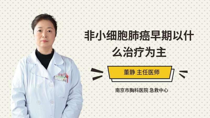 非小细胞肺癌早期以什么治疗为主